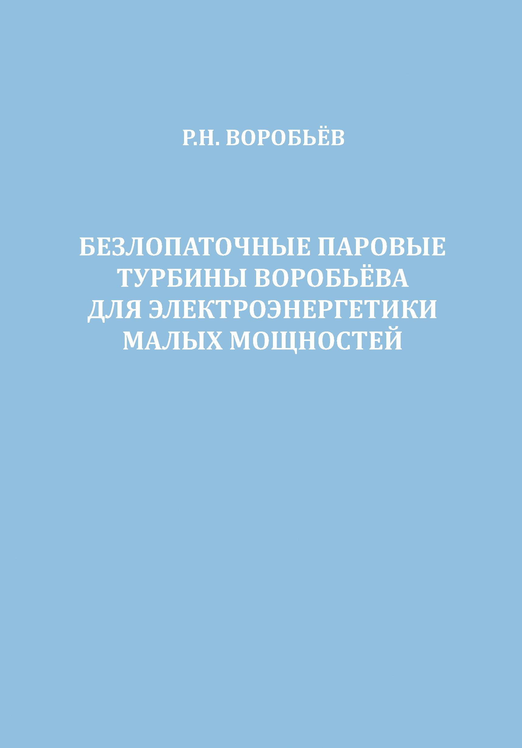 Р. Н. Воробьев Безлопаточные паровые турбины Воробьева для электроэнергетики малых мощностей