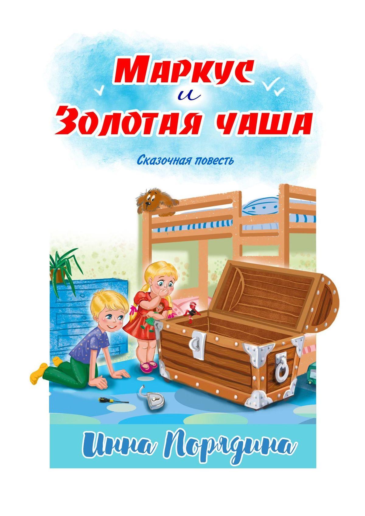 Инна Александровна Порядина Маркус изолотаячаша. Сказочная повесть