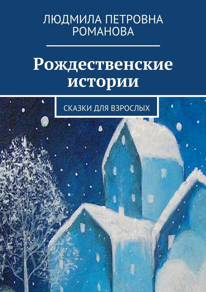 Людмила Петровна Романова Рождественские истории. Сказки для взрослых маршалова т едет поезд…