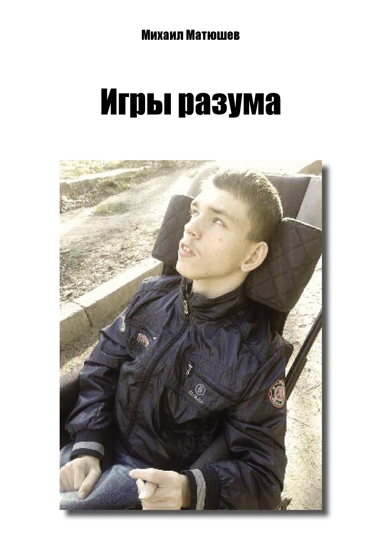 Михаил Матюшев Игры разума веб камеры города саратова