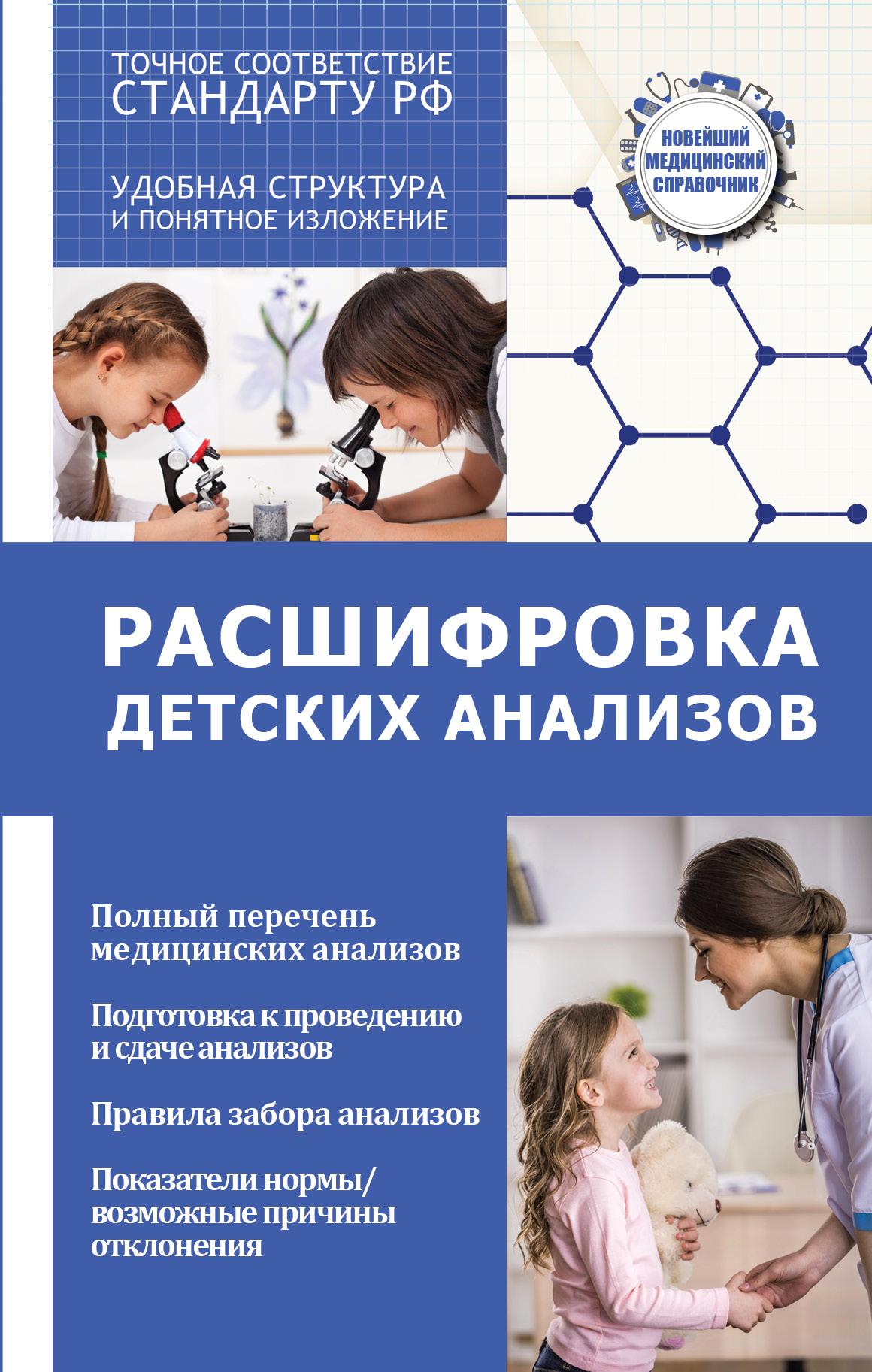 Людмила Лазарева Расшифровка детских анализов хиггинс к расшифровка клинических лабораторных анализов