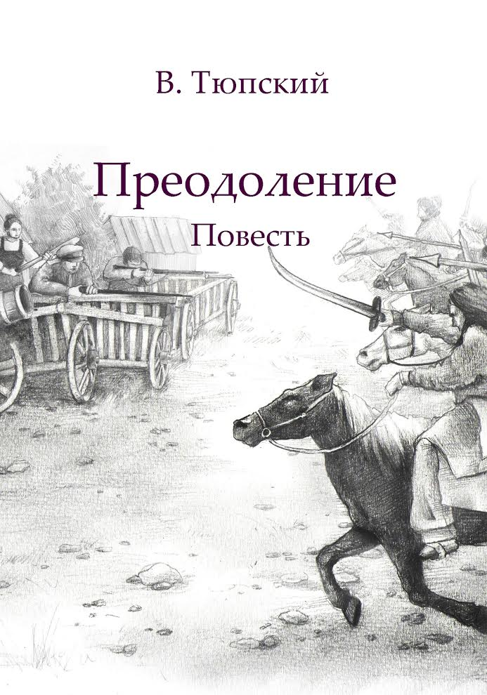 В. Тюпский Преодоление