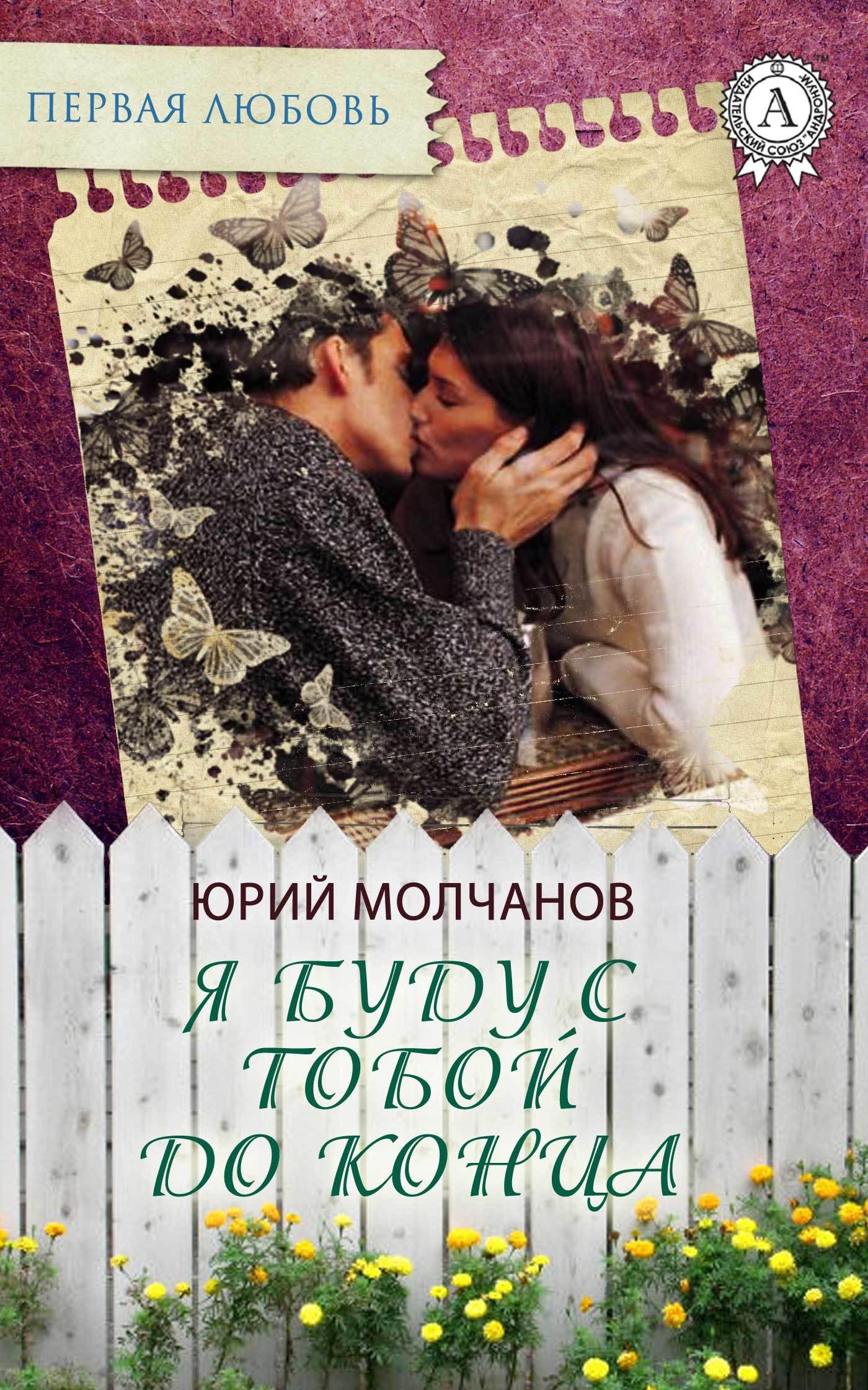 Юрий Молчанов Я буду с тобой до конца аполлинер гийом убиенный поэт повести
