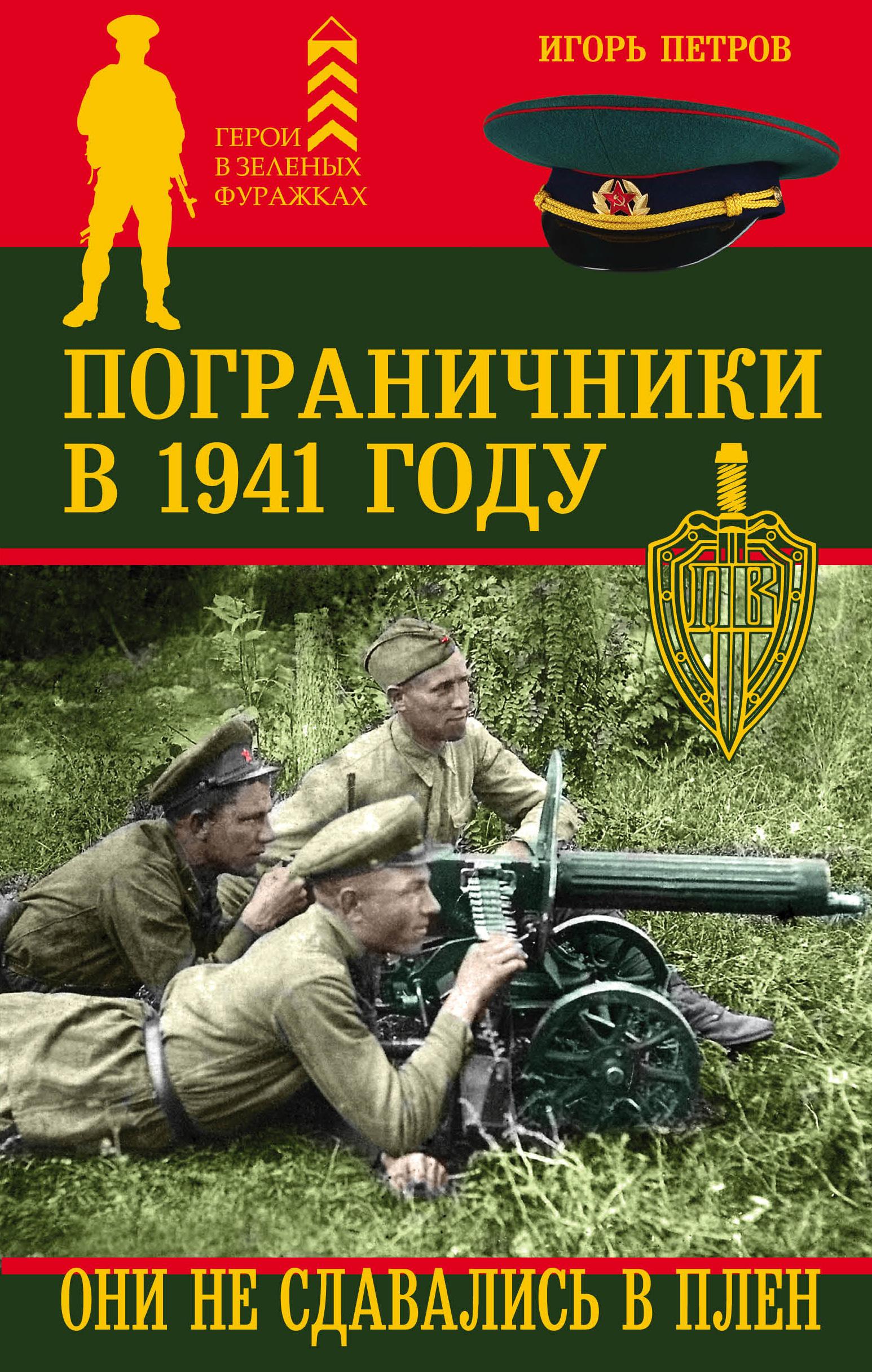 Игорь Петров Пограничники в 1941 году. Они не сдавались в плен цена