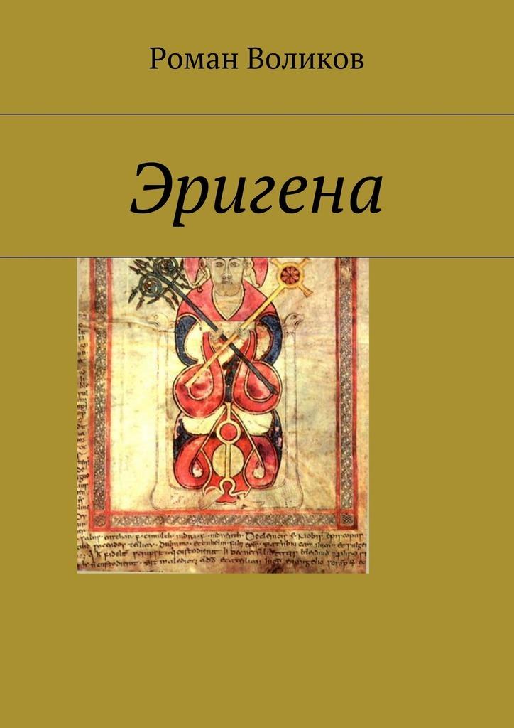 Роман Воликов Эригена роман воликов уния