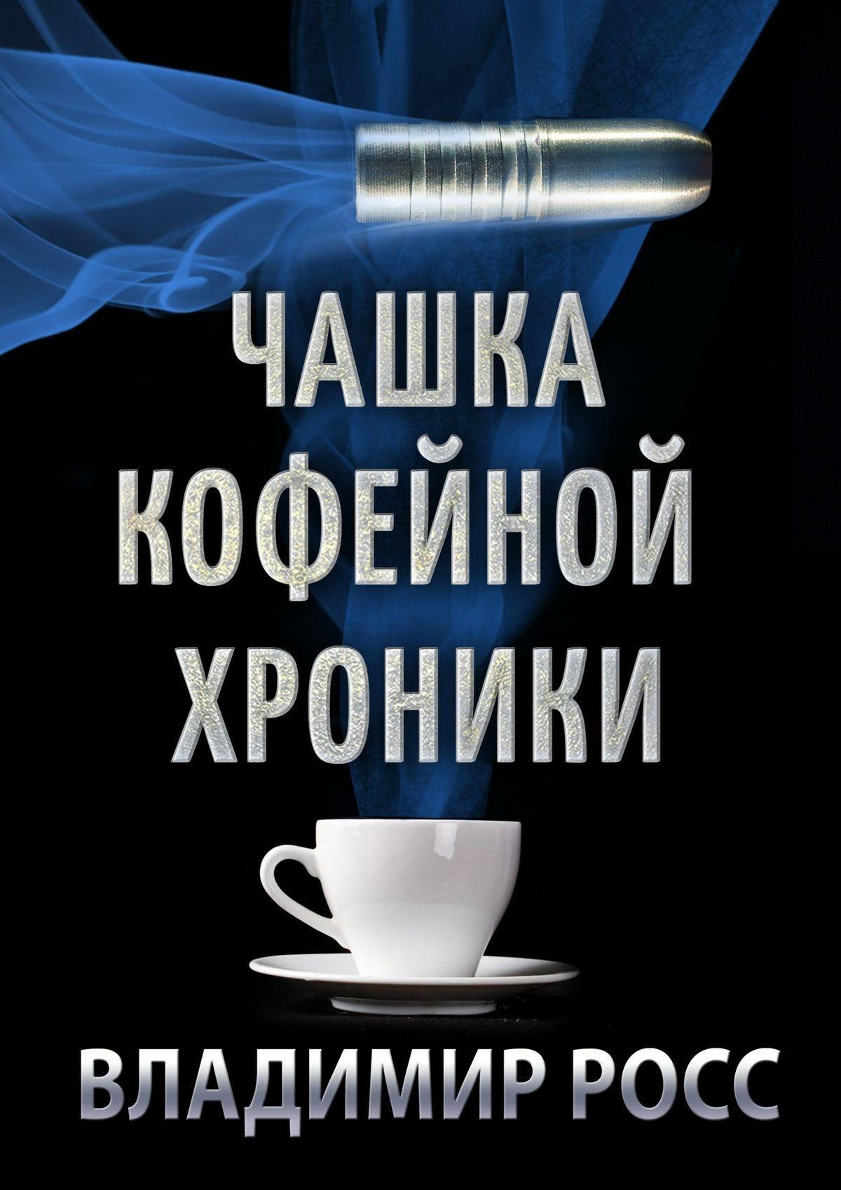 Чашка Кофейной Хроники