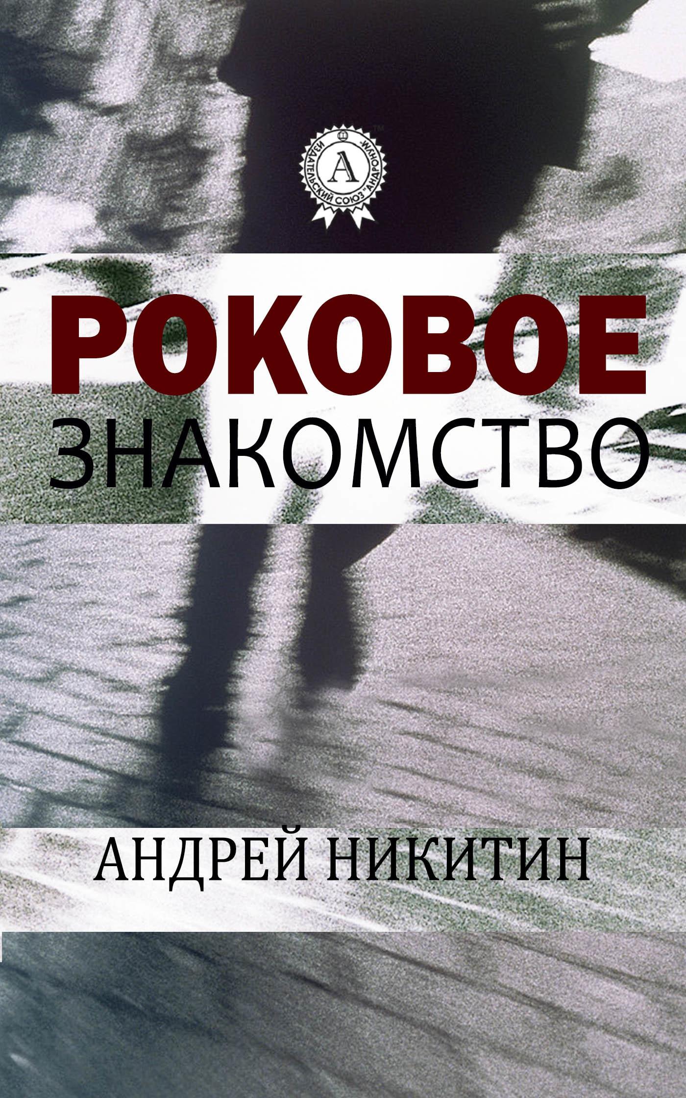 Андрей Никитин Роковое знакомство александр молодцов если вы начали пить правда и ложь о природе пития