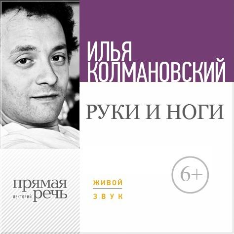 Илья Колмановский Лекция «Руки и ноги»