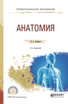 Анатомия 2-е изд., испр. и доп. Учебное пособие для СПО