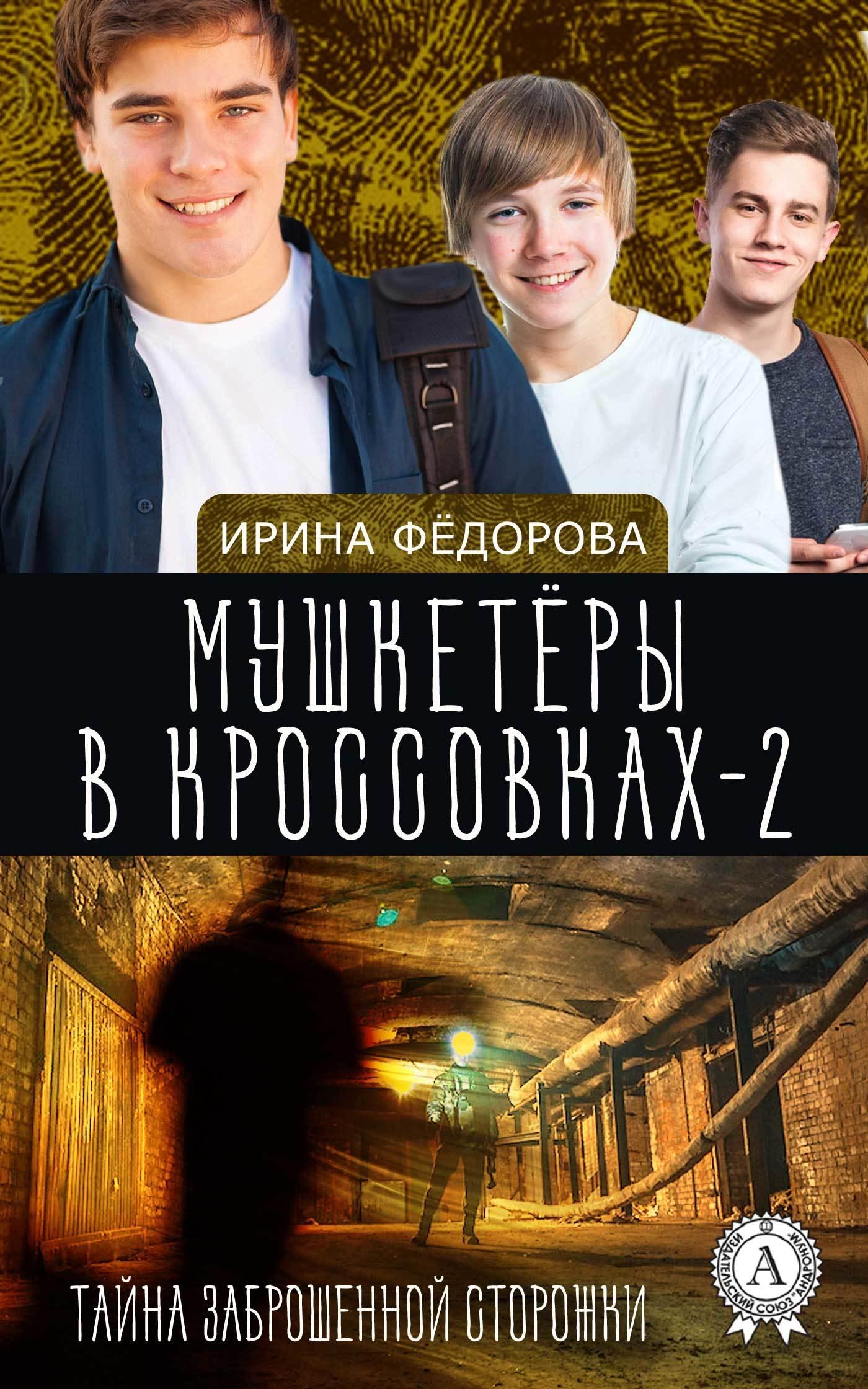 Ирина Фёдорова Тайна заброшенной сторожки