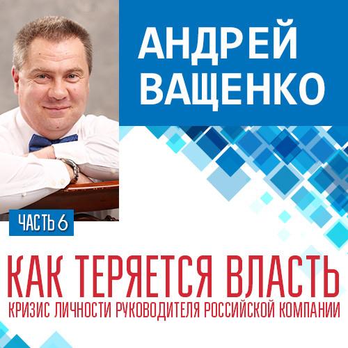 Андрей Ващенко Как теряется власть. Лекция 6 андрей ващенко как теряется власть лекция 7