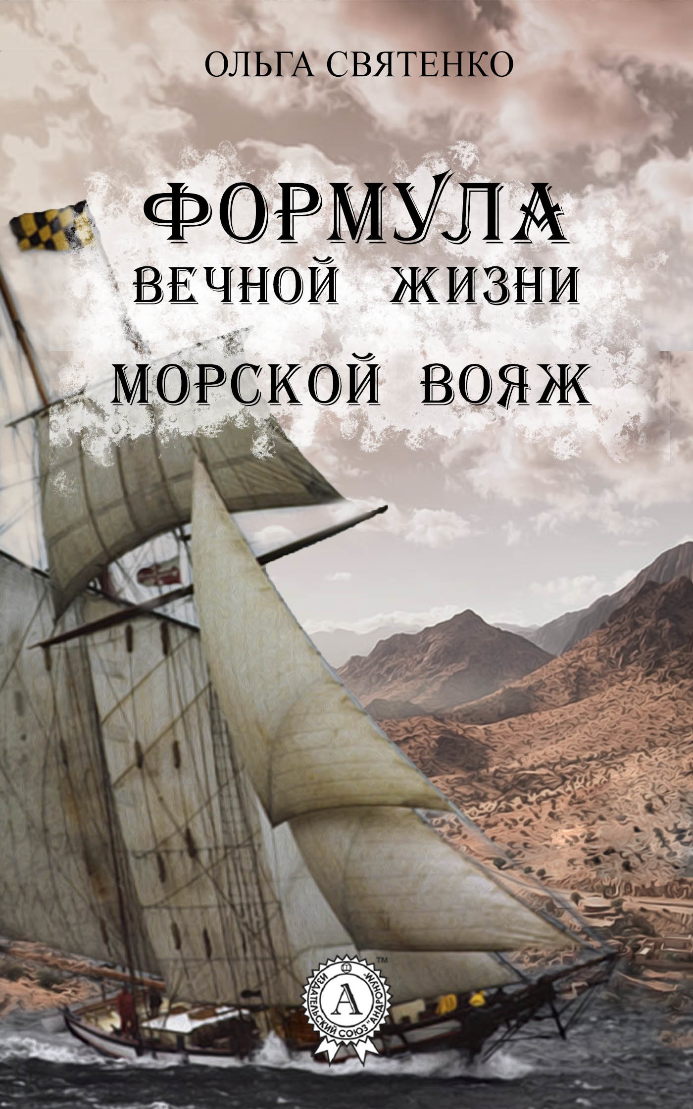 Ольга Святенко Формула вечной жизни. Морской вояж ольга володарская клятва вечной любви