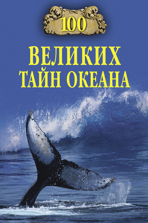 Отсутствует 100 великих тайн океана отсутствует 100 великих тайн океана