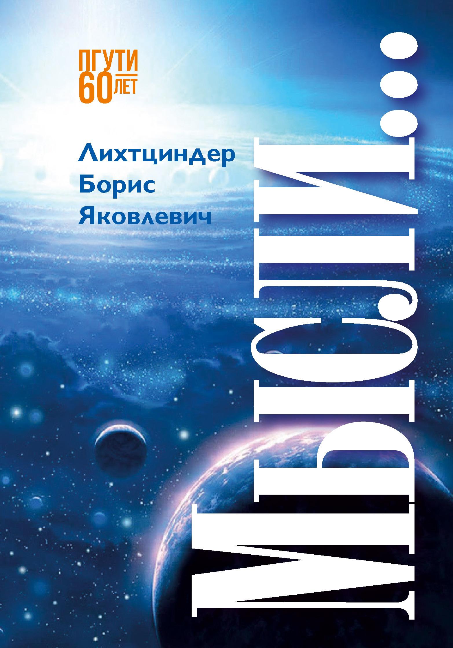 Борис Лихтциндер Мысли… открытка люблю не могу