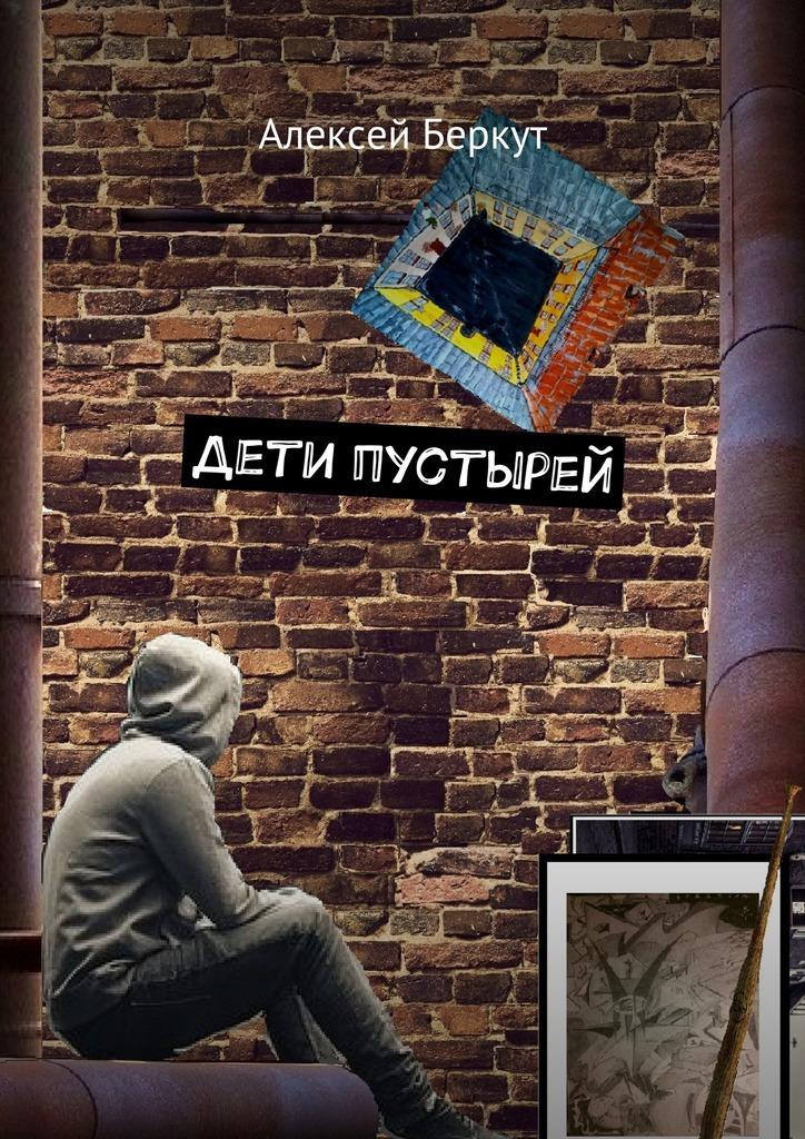 Алексей Беркут Дети пустырей