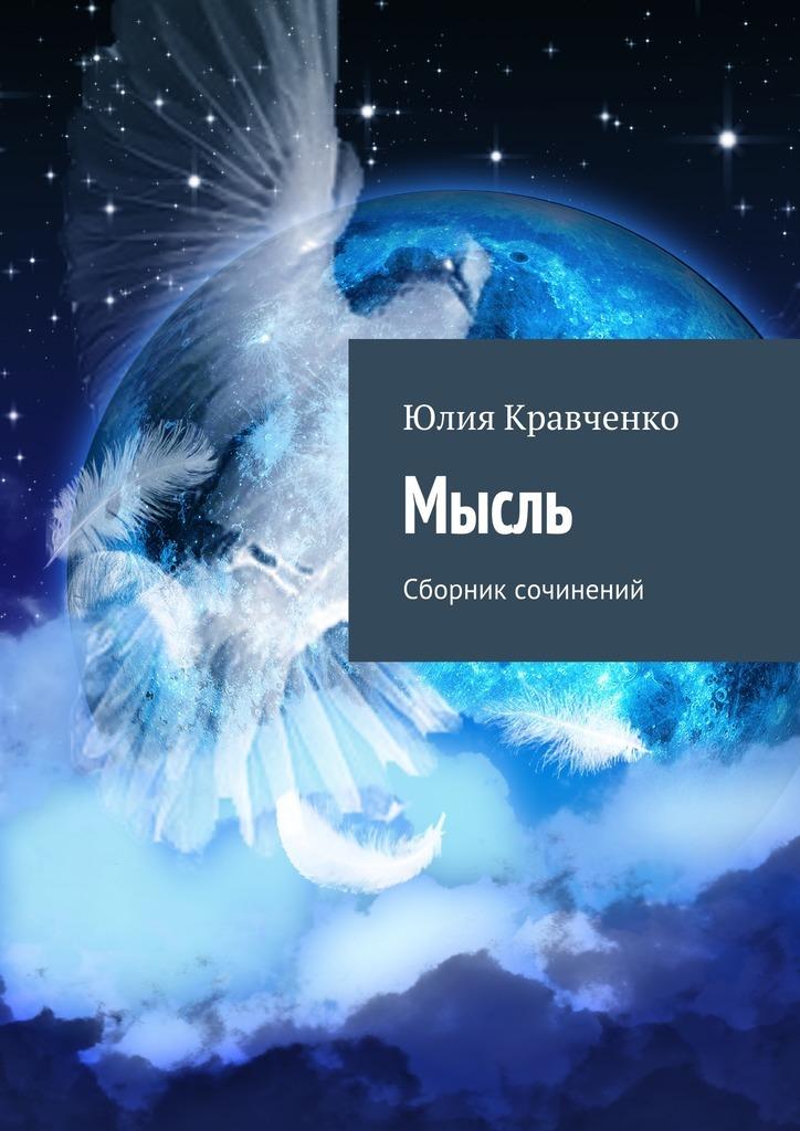 Юлия Кравченко Мысль. Сборник сочинений