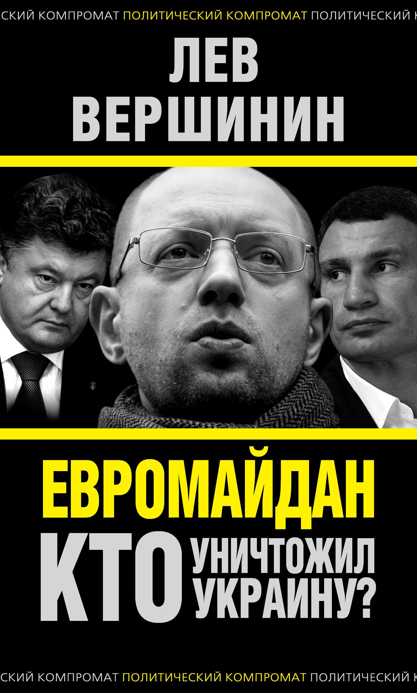 Лев Вершинин Евромайдан. Кто уничтожил Украину? авиабилеты на украину