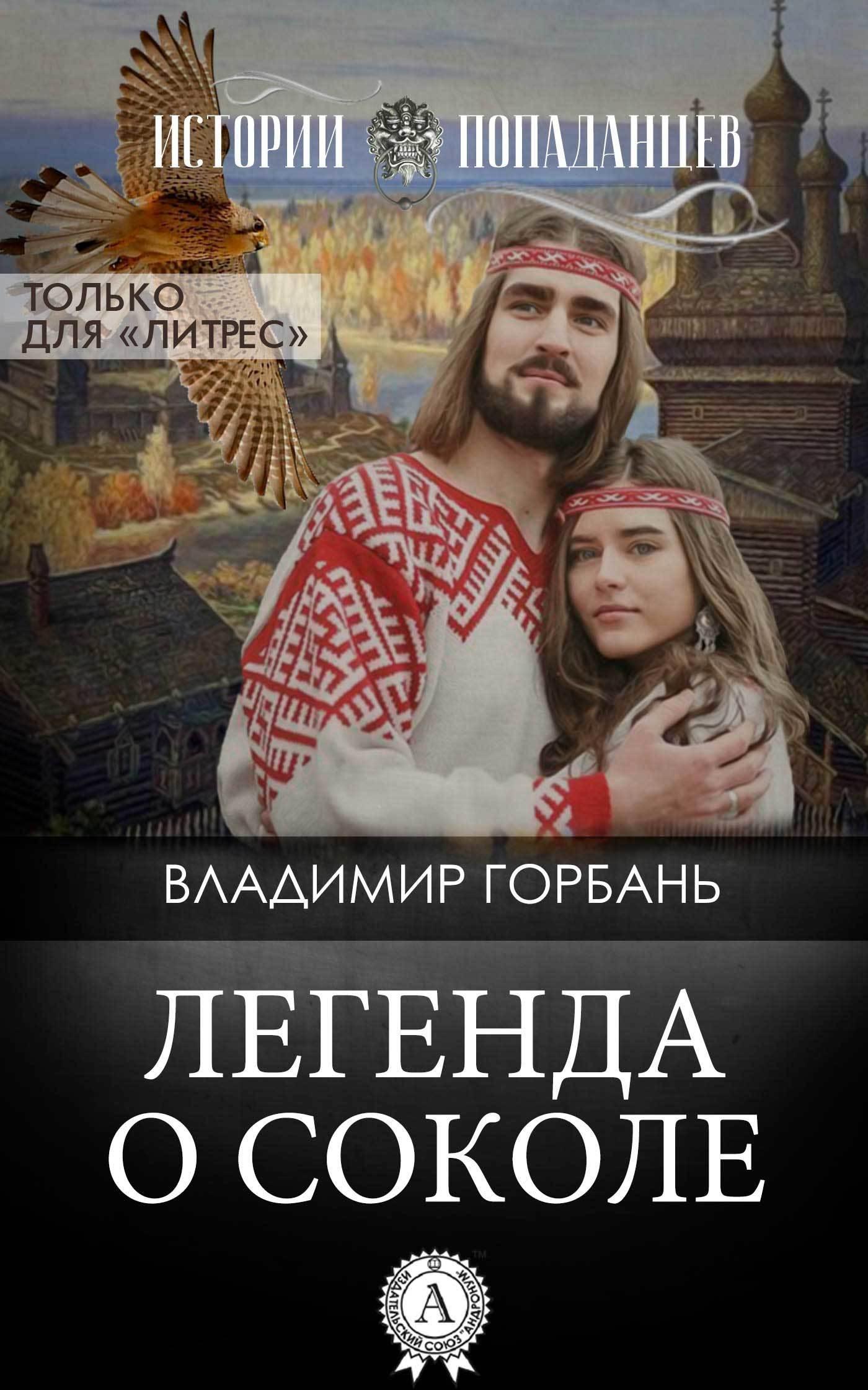Владимир Горбань Легенда о Соколе князь олег