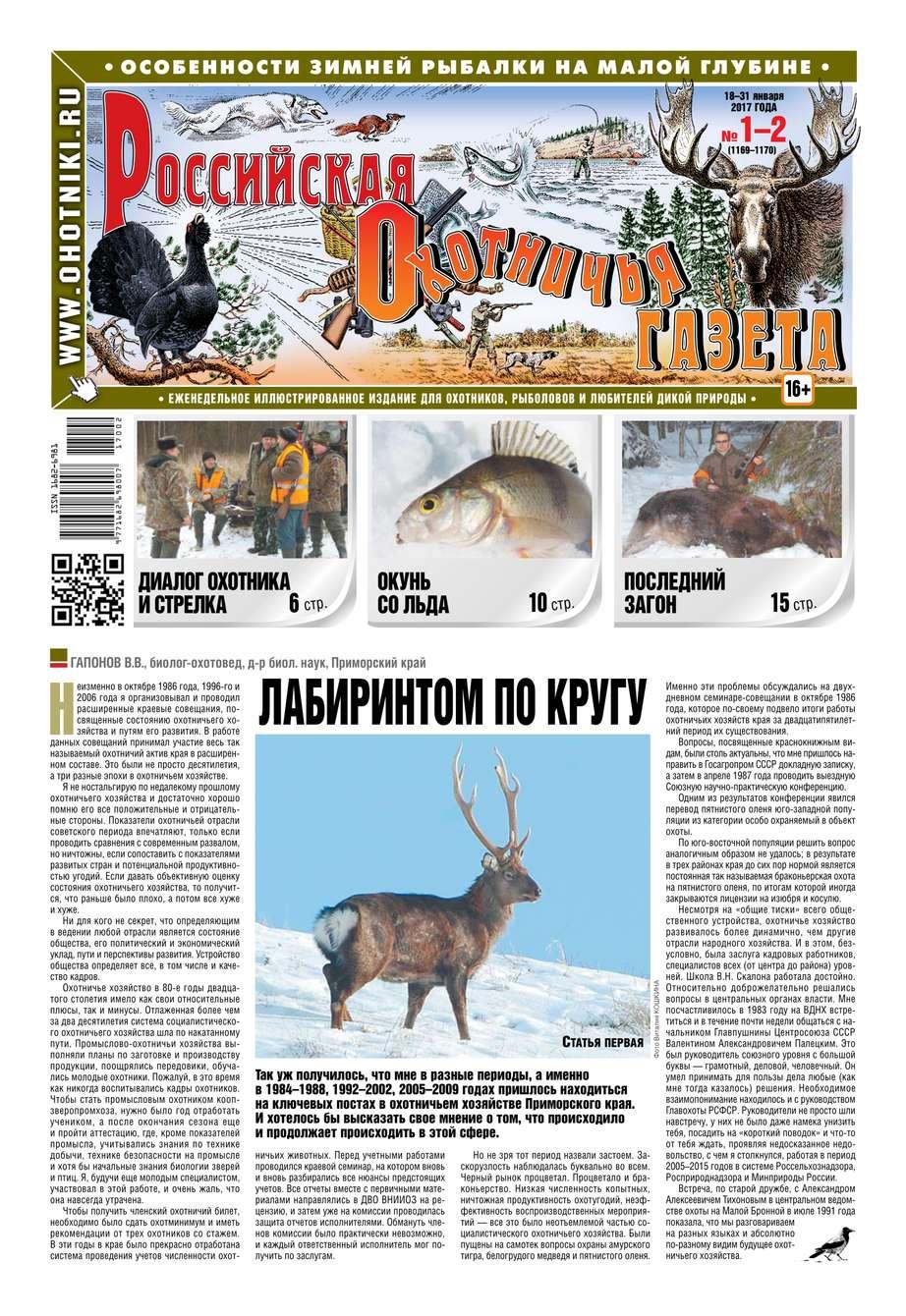Редакция газеты Российская Охотничья Газета Российская Охотничья Газета 01-02-2017