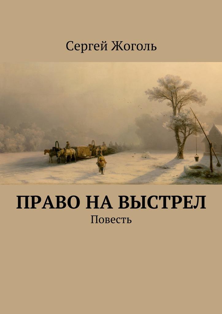Сергей Жоголь Право навыстрел. Повесть цена и фото