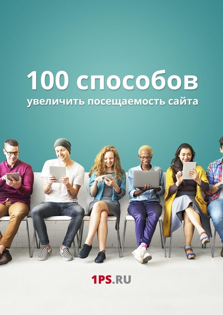 1ps.ru 100 способов увеличить посещаемость сайта брант шэрон школа вязания шаг за шагом полезные советы и маленькие хитрости
