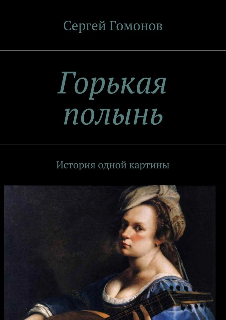 цены Сергей Гомонов Горькая полынь. История одной картины