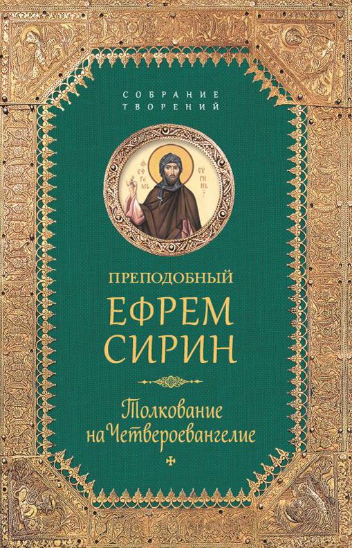 преподобный Ефрем Сирин Собрание творений. Толкование на Четвероевангелие