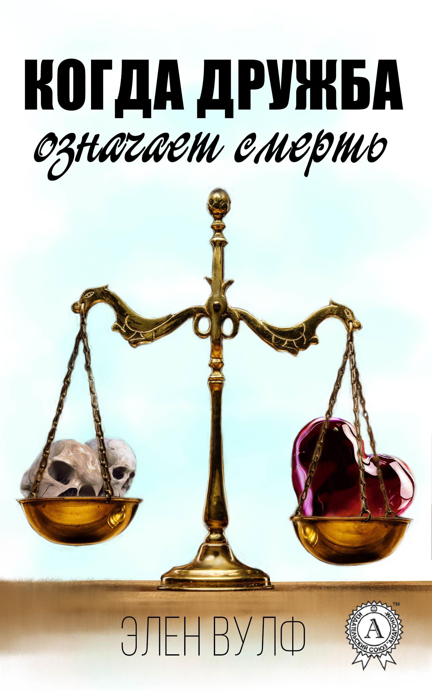 Элен Вулф Когда дружба означает смерть анна владиславовна николаева дорога в небеса или как пережить смерть любимого