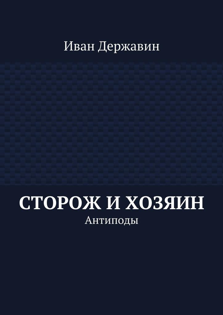 Иван Державин Сторож ихозяин. Антиподы