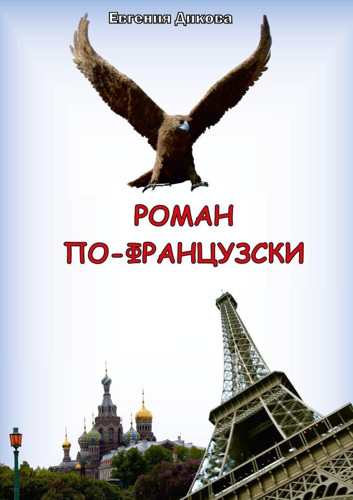Евгения Евгеньевна Дикова Роман по-французски