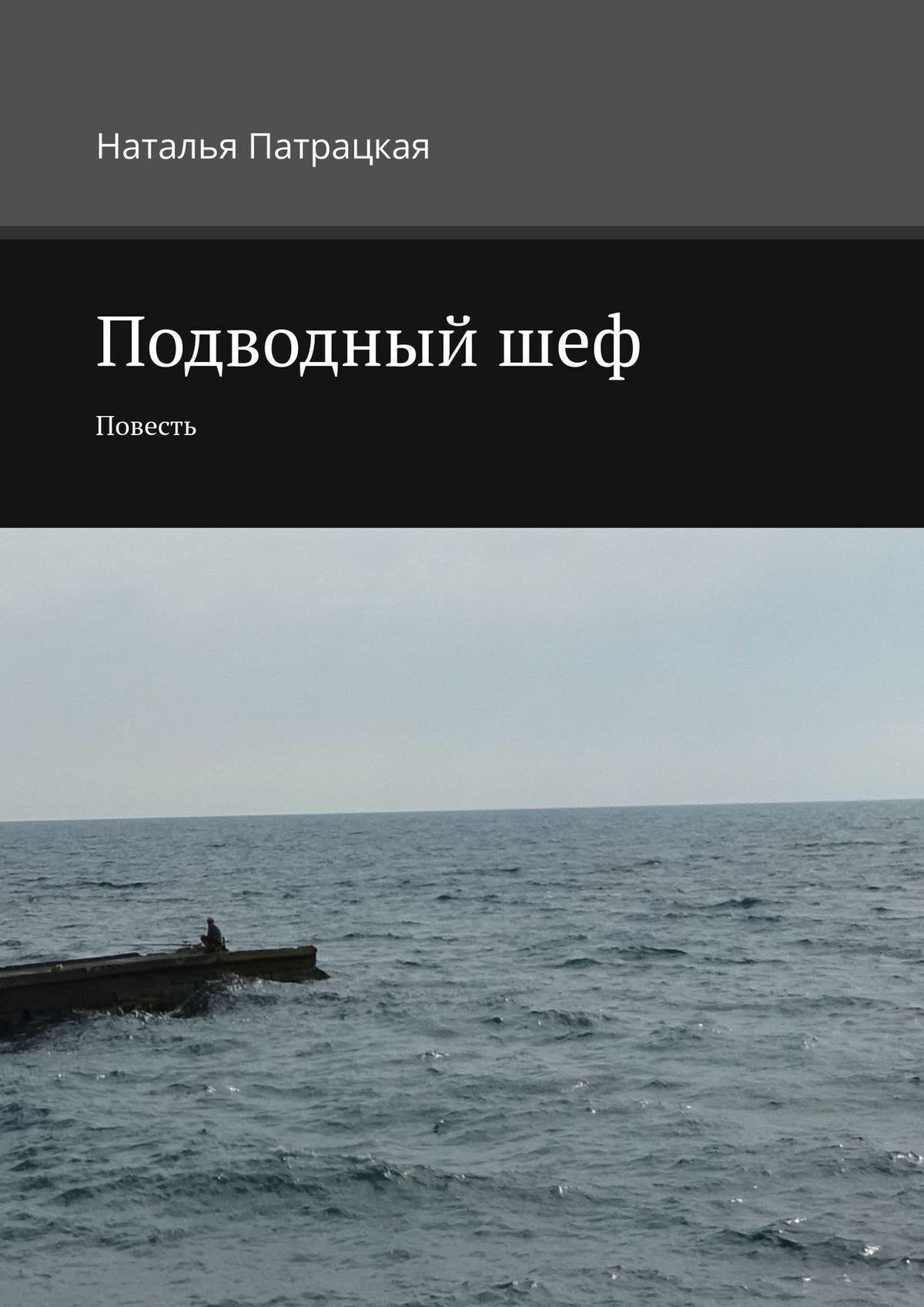 все цены на Наталья Патрацкая Подводныйшеф. Серия «Виртуальные повести» онлайн