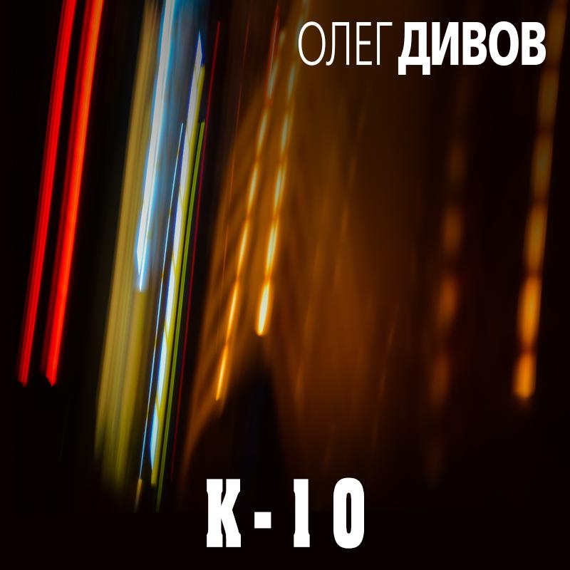 Олег Дивов К-10 (сборник) олег дивов призрачный мир сборник фантастики