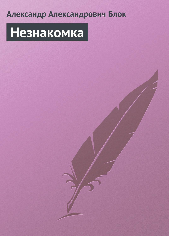 Незнакомка ( Александр Блок  )