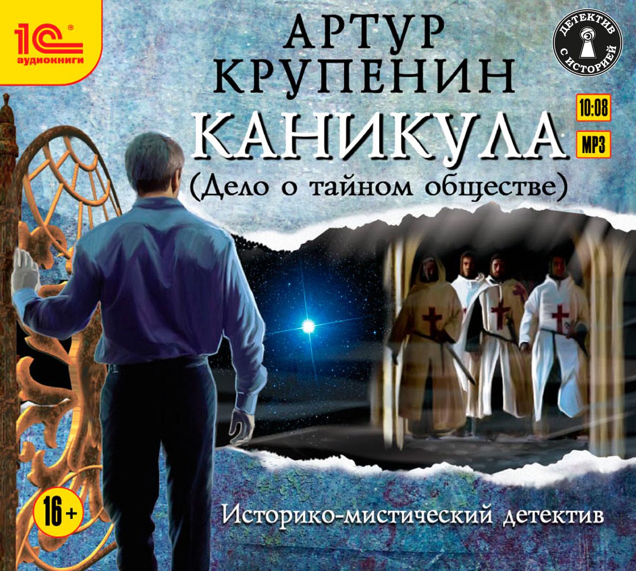 Артур Крупенин Каникула (Дело о тайном обществе) аудиокниги 1с паблишинг 1с аудиокниги артур крупенин каникула дело о тайном обществе digipack