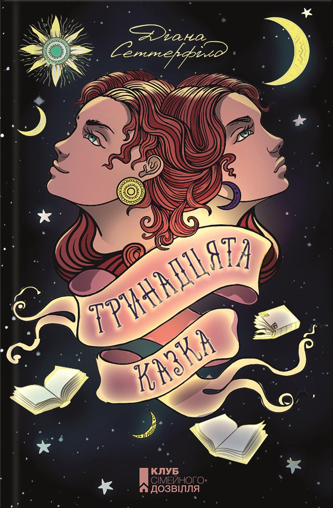 Діана Сеттерфілд Тринадцята казка