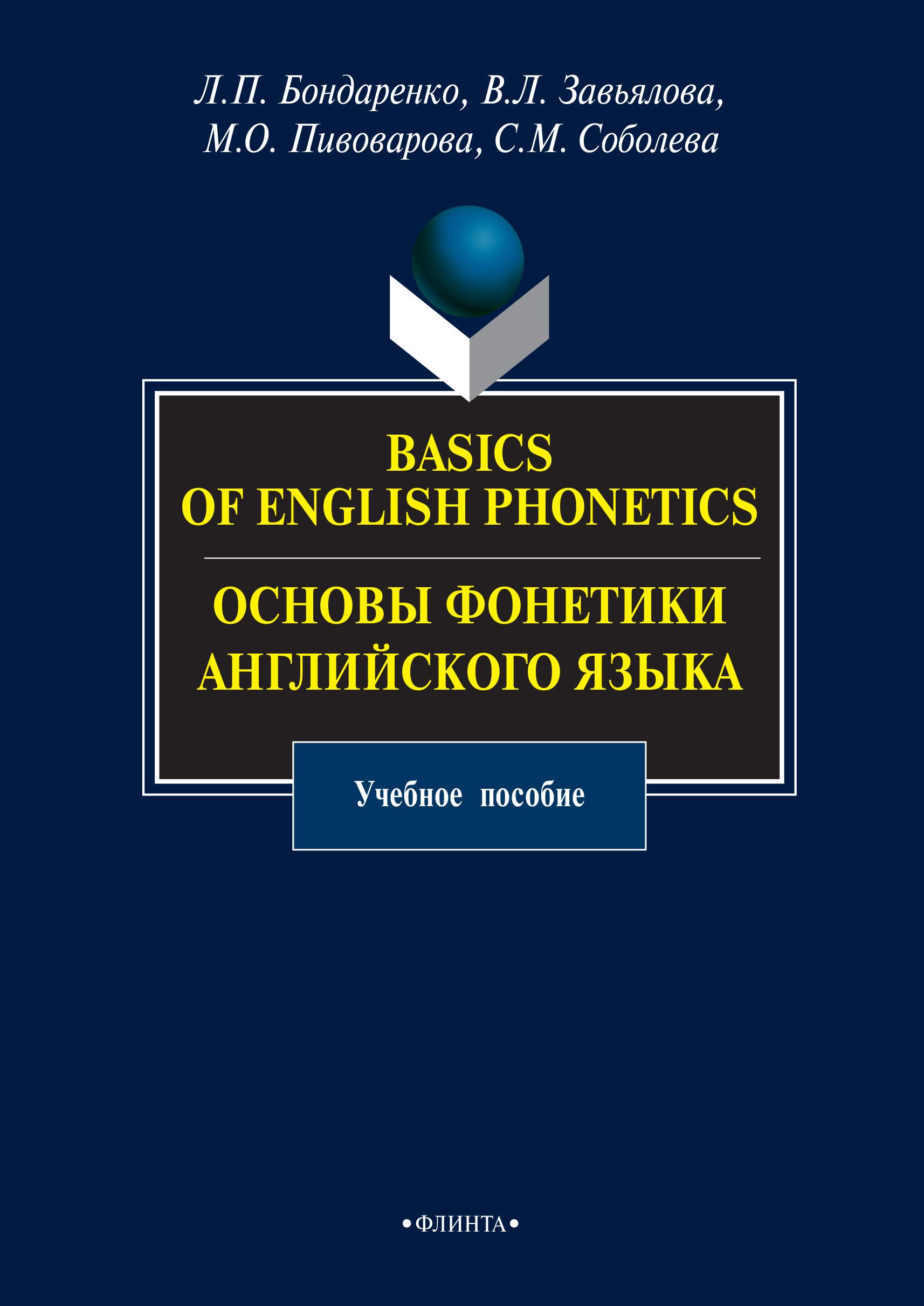 Виктория Завьялова Basics of English Phonetics. Основы фонетики английского языка. Учебное пособие