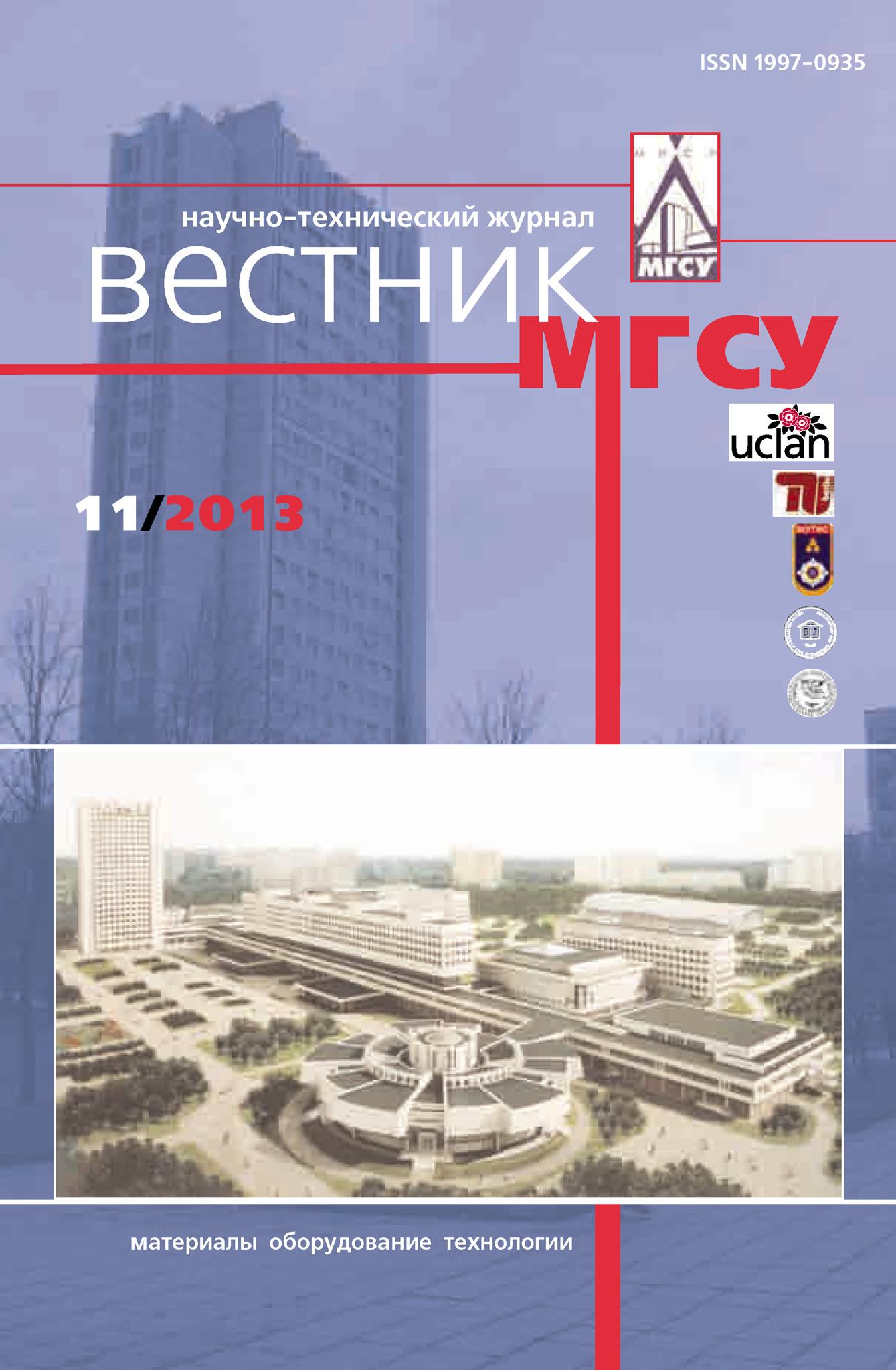 Отсутствует Вестник МГСУ №11 2013