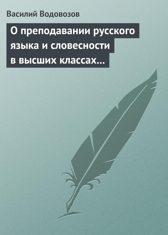 Василий Водовозов О преподавании русского языка и словесности в высших классах гимназии