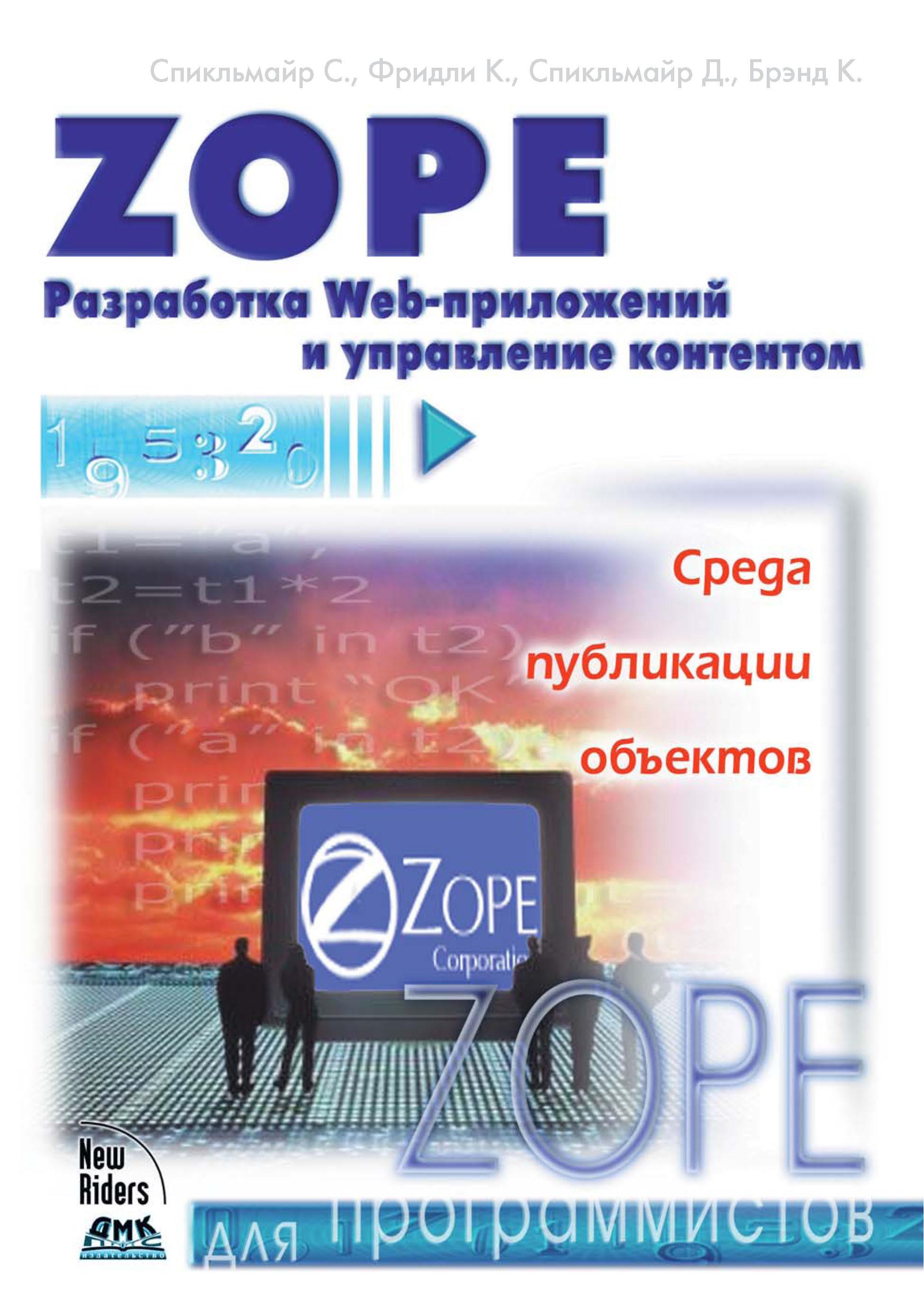 Стив Спикльмайр Zope. Разработка Web-приложений и управление контентом