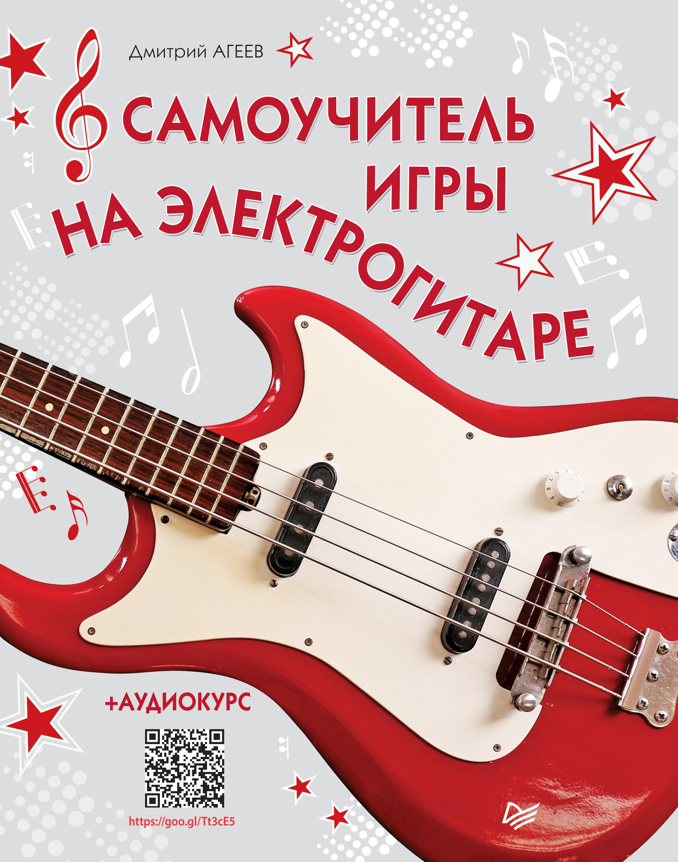 Дмитрий Агеев Самоучитель игры на электрогитаре (+ аудиокурс) агеев д самоучитель игры на электрогитаре аудиокурс по ссылке