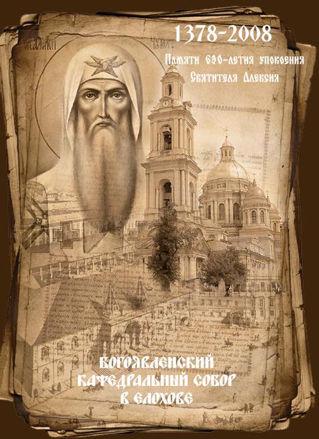 Богоявленский кафедральный собор в Елохове