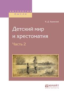 Константин Ушинский Детский мир и хрестоматия в 2 ч. Часть 2