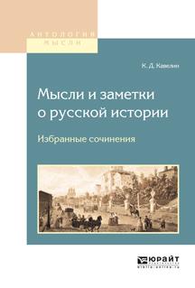 Константин Дмитриевич Кавелин Мысли и заметки о русской истории. Избранные сочинения цены онлайн