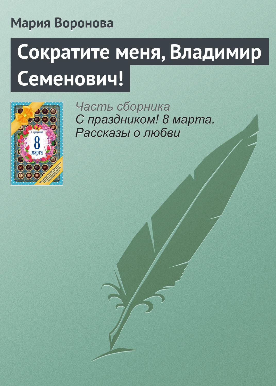 Фото - Мария Воронова Сократите меня, Владимир Семенович! левицкий а я сталкер рождение зоны