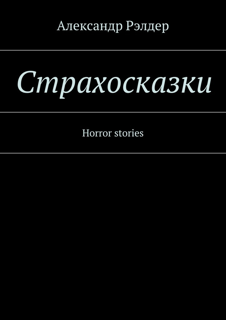 Cтрахосказки. Horror stories