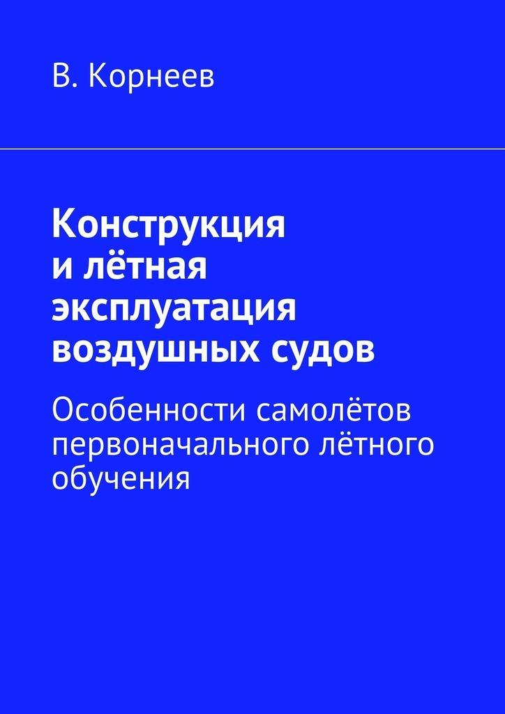 В. М. Корнеев Конструкция илётная эксплуатация воздушных судов. Особенности самолётов первоначального лётного обучения запчасти и устройства для радиоуправляемых самолётов alphaair
