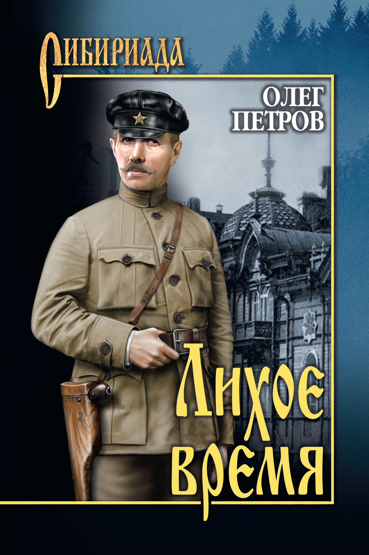 Олег Петров Лихое время трибулустан в чите