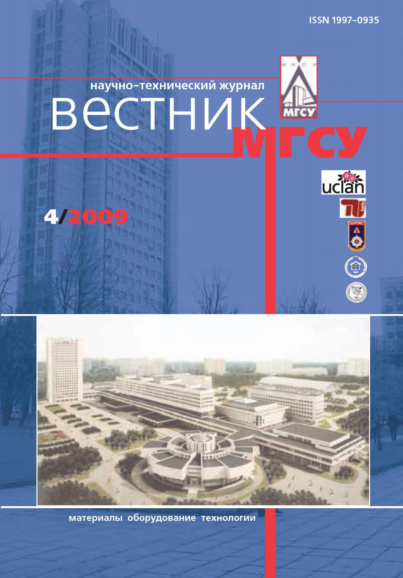 Отсутствует Вестник МГСУ №4 2009