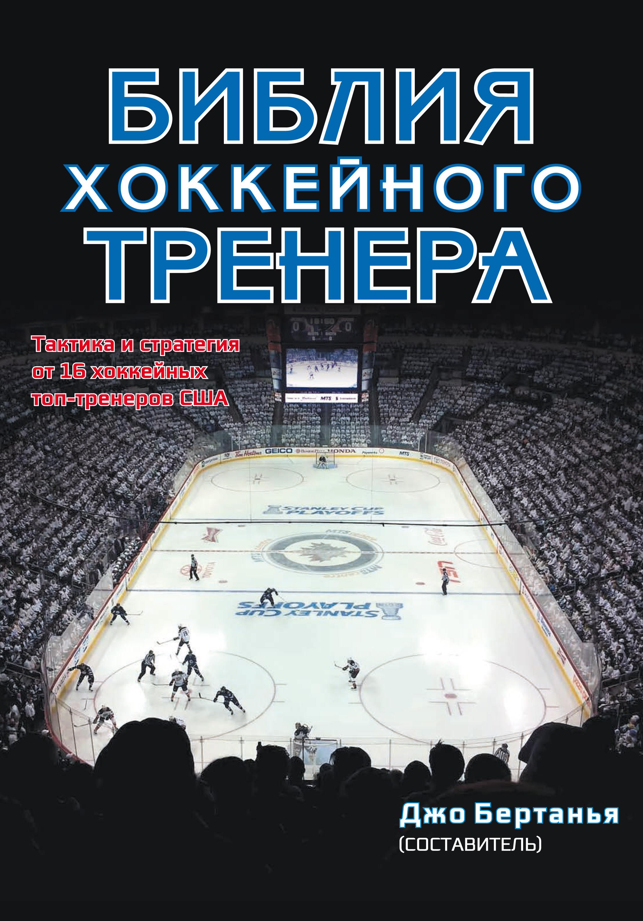 Фото - Отсутствует Библия хоккейного тренера библия хоккейного тренера тактика и стратегия от 16 хоккейных топ тренеров сша