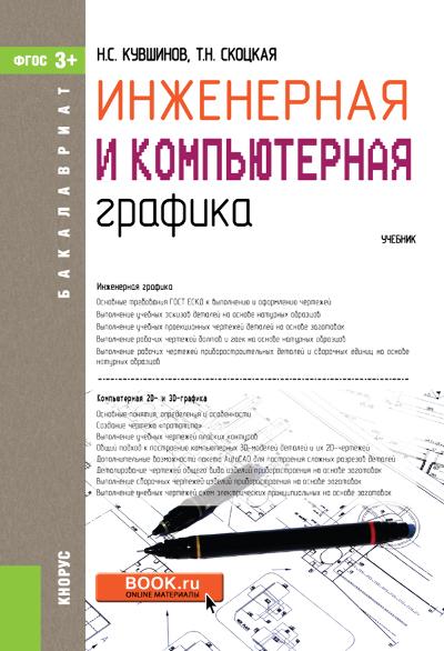 Николай Кувшинов Инженерная и компьютерная графика и п конакова инженерная и компьютерная графика